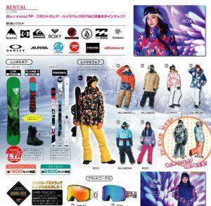 レンタル スノボ ウェア 初心者必見! スノボ&スキーの道具・ウエアレンタル術